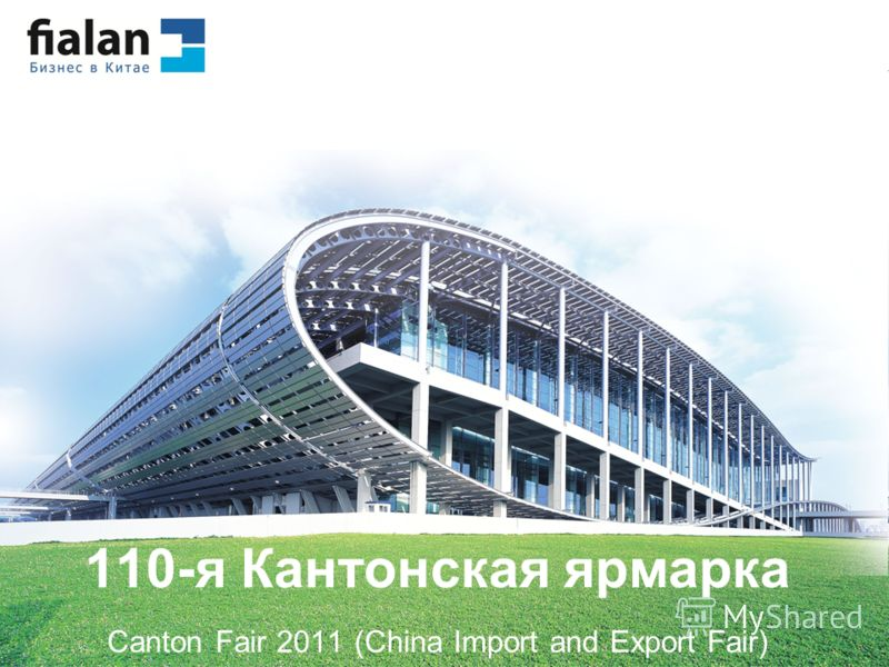 1 110-я Кантонская ярмарка Canton Fair 2011 (China Import and Export Fair)
