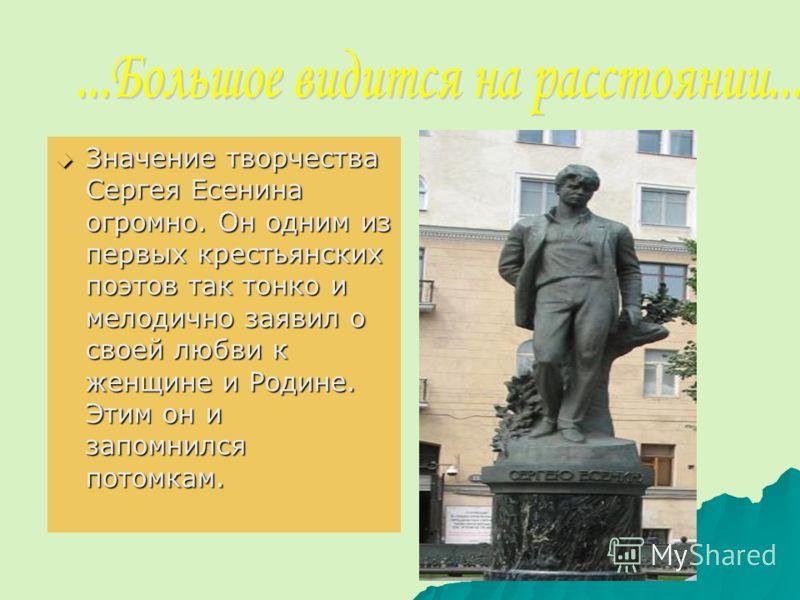 Жизнь Есенина трагически оборвалась в Ленинграде, в гостинице «Англетер».28 декабря 1925 года(30 лет). Что это было: трагическая случайность или запланированное убийство- остаётся загадкой. В кармане поэта было найдено прощальное стихотворение. До св