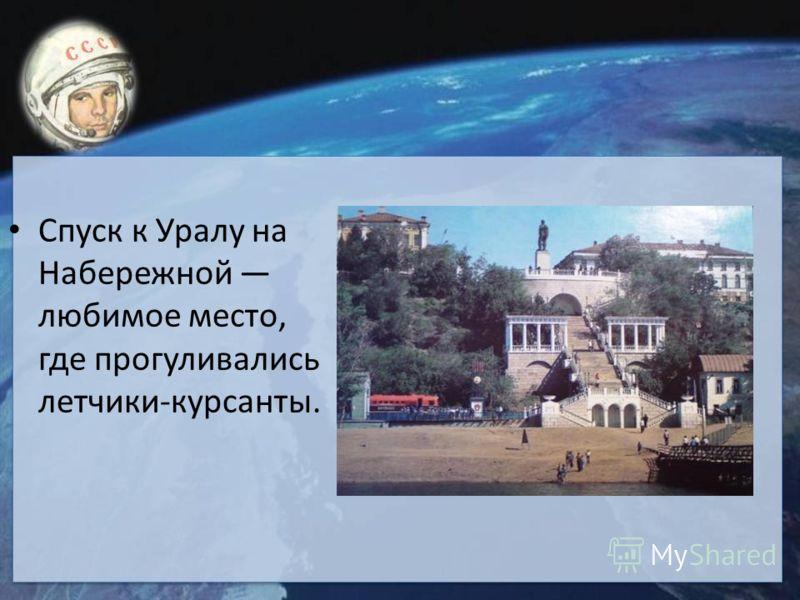 Спуск к Уралу на Набережной любимое место, где прогуливались летчики-курсанты.
