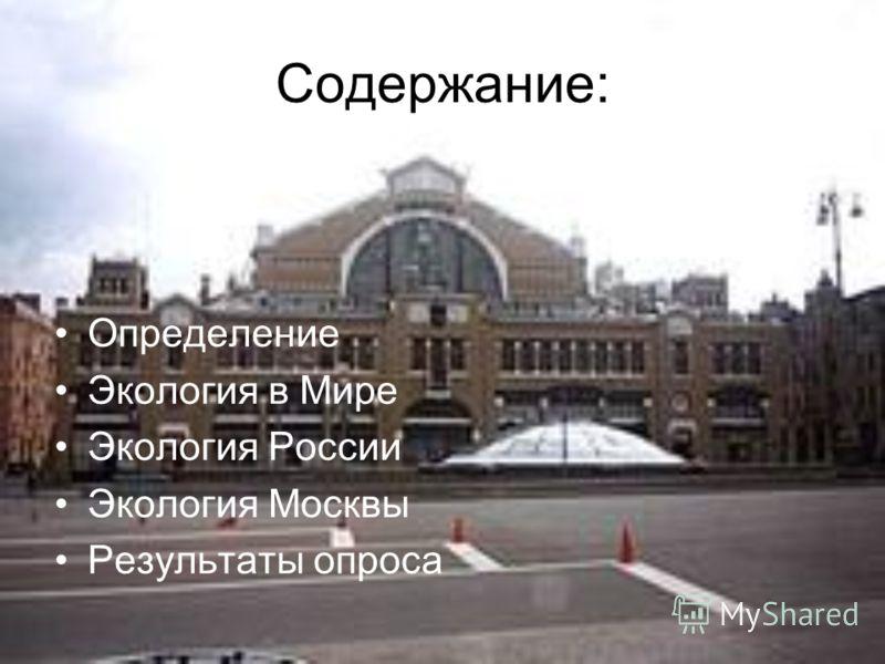 Содержание: Определение Экология в Мире Экология России Экология Москвы Результаты опроса