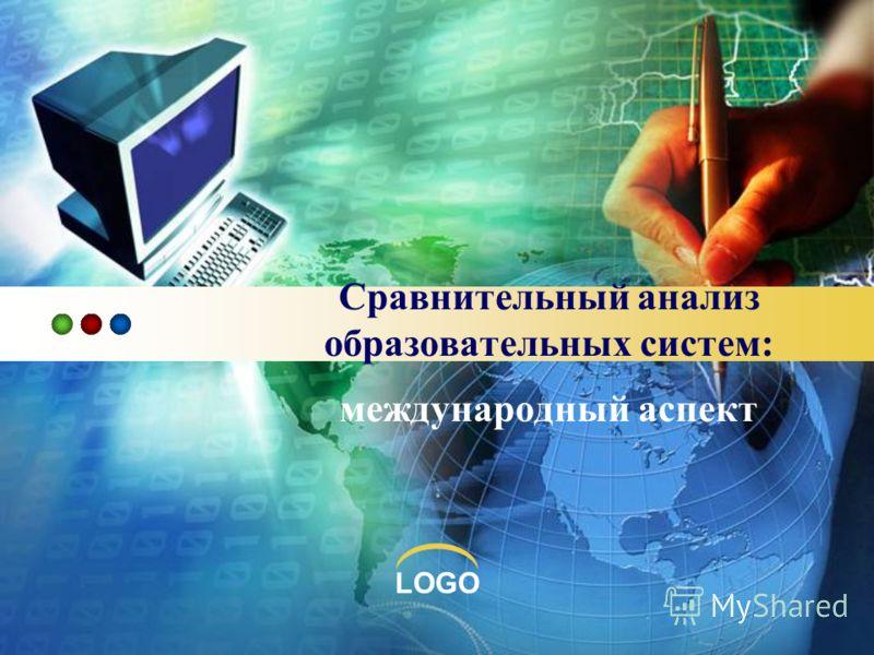 LOGO Сравнительный анализ образовательных систем: международный аспект