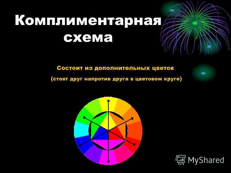 Комплиментарная схема Состоит из дополнительных цветов ( стоят друг напротив друга в цветовом круге )