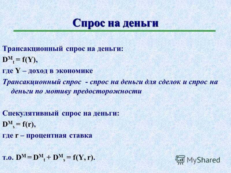 Предложение денег в экономике S M = S M нал + S M б/нал S M нал - эмитируются Центральным банком S M б/нал – создаются коммерческими банками путем кредитной эмиссии ΔS M б/нал (max) = m ΔDep, где ΔS M б/нал (max) – максимально возможное увеличение ко