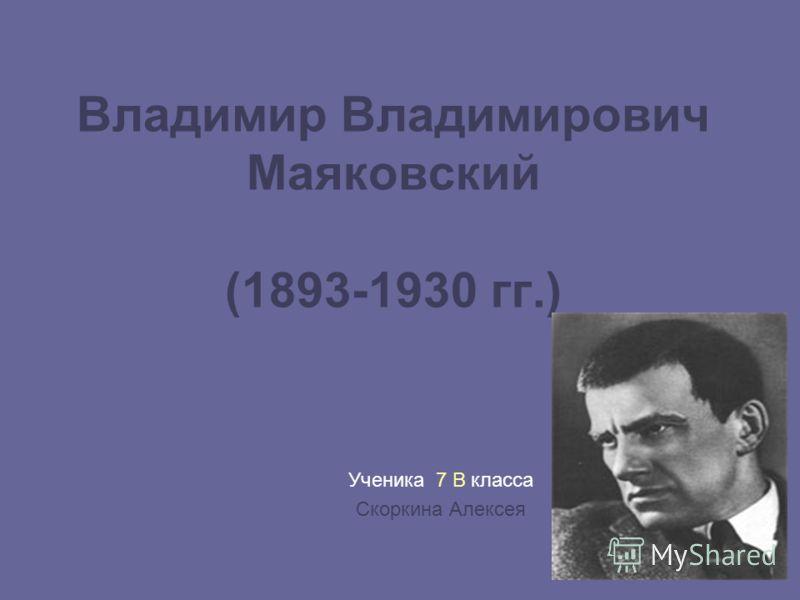 Андрей Платонович Климентов (1899-1951) Андрей Платонов (настоящее имя Андрей Платонович Климентов) (1899 1951) русский советский писатель, прозаик, один из наиболее самобытных по стилю русских литераторов первой половины XX века.