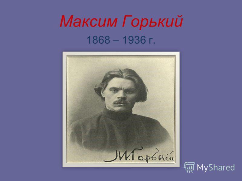 Николай Васильевич Гоголь скончался в 1852 году и был похоронен на кладбище Свято-Данилова монастыря в Москве.