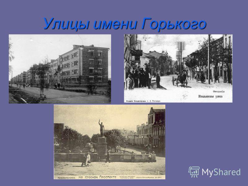 Максим Горький 1868 – 1936 г.