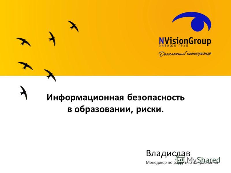 Информационная безопасность в образовании, риски. Владислав Менеджер по развитию направления