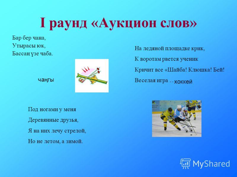 реферат 4класс про птиц на татарском