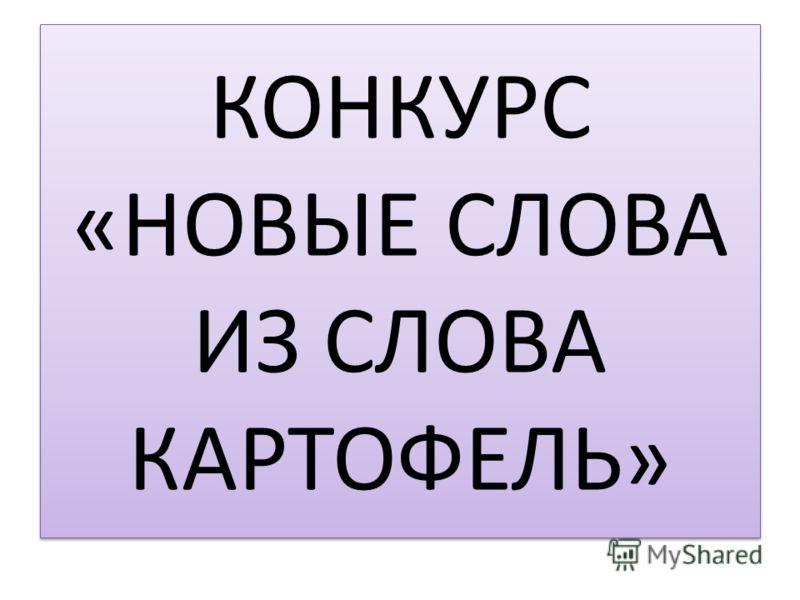 КОНКУРС «НОВЫЕ СЛОВА ИЗ СЛОВА КАРТОФЕЛЬ»