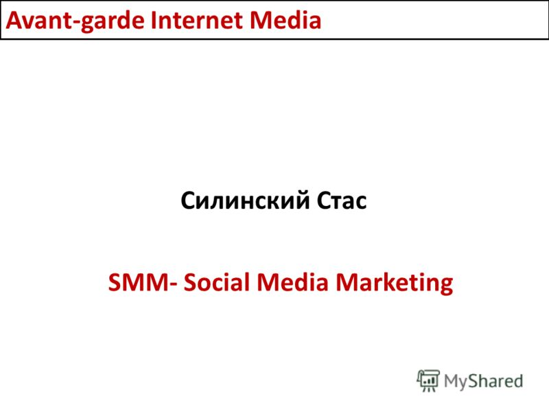 Силинский Стас Avant-garde Internet Media SMM- Social Media Marketing