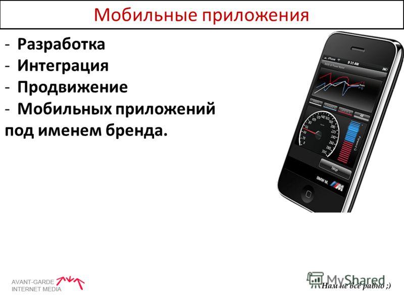 Social Media Marketing, InNetMedia, 2012 www.innet-media.ru 17 стр. Мобильные приложения -Разработка -Интеграция -Продвижение -Мобильных приложений под именем бренда.