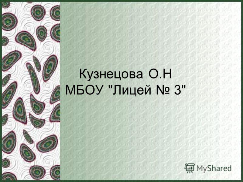 Кузнецова О.Н МБОУ Лицей 3