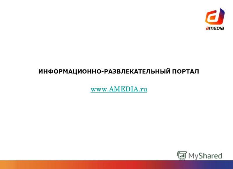 ИНФОРМАЦИОННО-РАЗВЛЕКАТЕЛЬНЫЙ ПОРТАЛ www.AMEDIA.ru