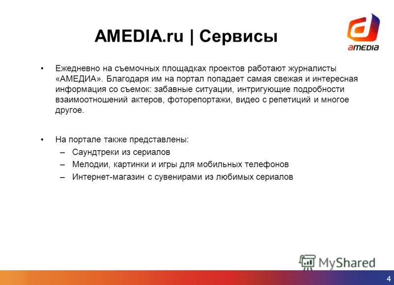 4 AMEDIA.ru | Сервисы Ежедневно на съемочных площадках проектов работают журналисты «АМЕДИА». Благодаря им на портал попадает самая свежая и интересная информация со съемок: забавные ситуации, интригующие подробности взаимоотношений актеров, фоторепо