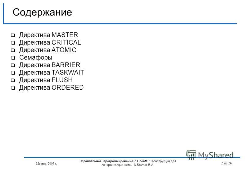 Москва, 2009 г. Параллельное программирование с OpenMP: Конструкции для синхронизации нитей © Бахтин В.А. 2 из 26 Содержание Директива MASTER Директива CRITICAL Директива ATOMIC Семафоры Директива BARRIER Директива TASKWAIT Директива FLUSH Директива