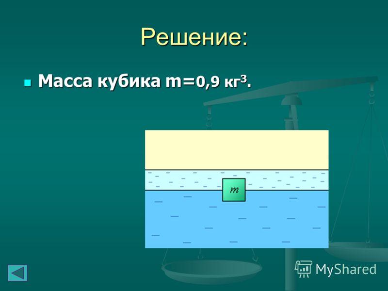 Кубик с ребром 10 см погружен в сосуд с водой, на которую налита жидкость плотностью 0,8 г/см3, не смешивающаяся с водой. Линия раздела жидкостей проходит посередине высоты кубика. Кубик с ребром 10 см погружен в сосуд с водой, на которую налита жидк