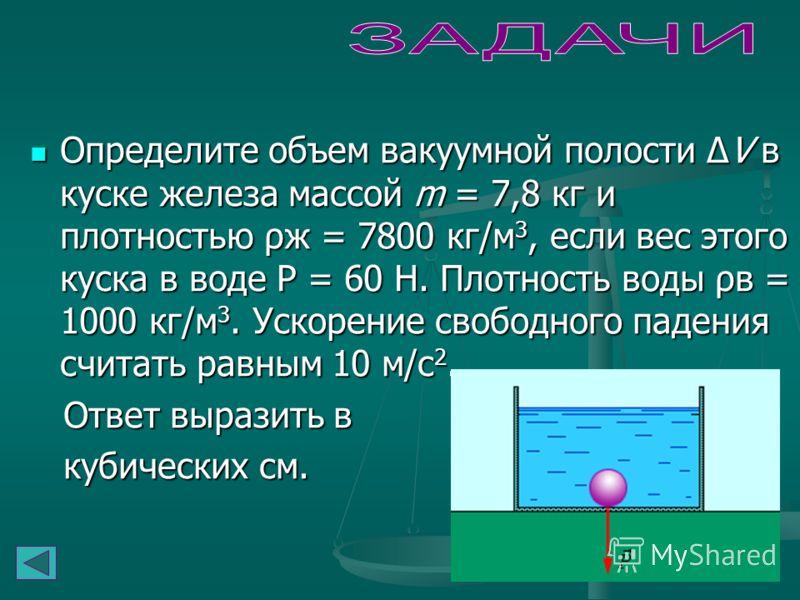Решение: Масса кубика m= 0,9 кг 3. Масса кубика m= 0,9 кг 3.