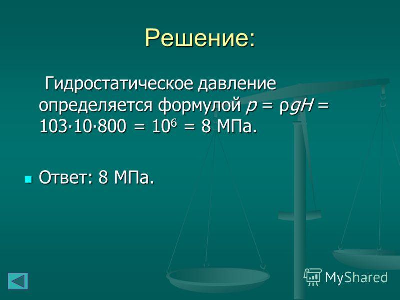 На какое минимальное давление должна быть рассчитана подводная лодка, глубина погружения которой H = 800 м? Ускорение свободного падения принять равным 10 м/с 2, а одну атмосферу 100 кПа.Ответ выразить в мегапаскалях.