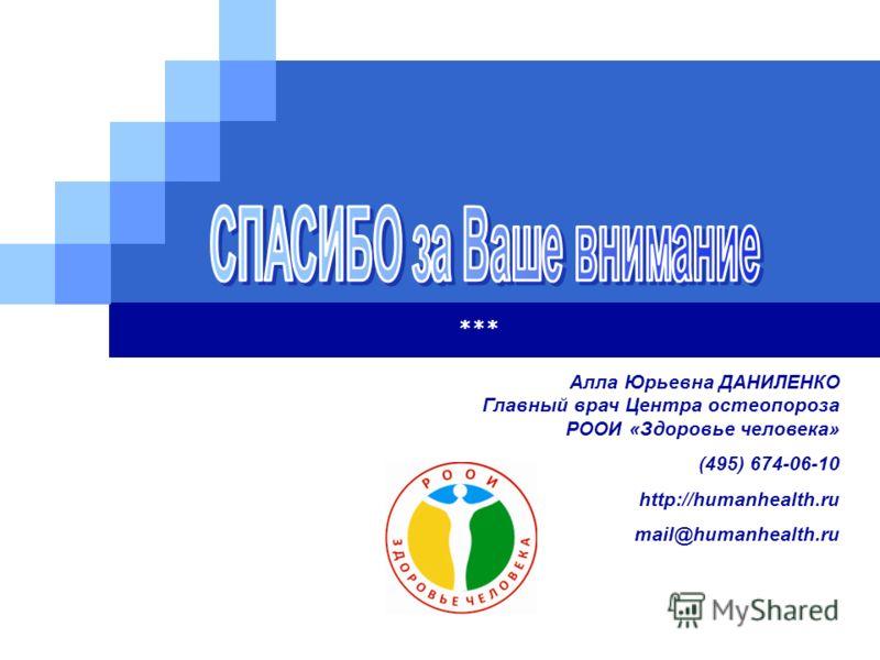 LOGO *** Алла Юрьевна ДАНИЛЕНКО Главный врач Центра остеопороза РООИ «Здоровье человека» (495) 674-06-10 http://humanhealth.ru mail@humanhealth.ru