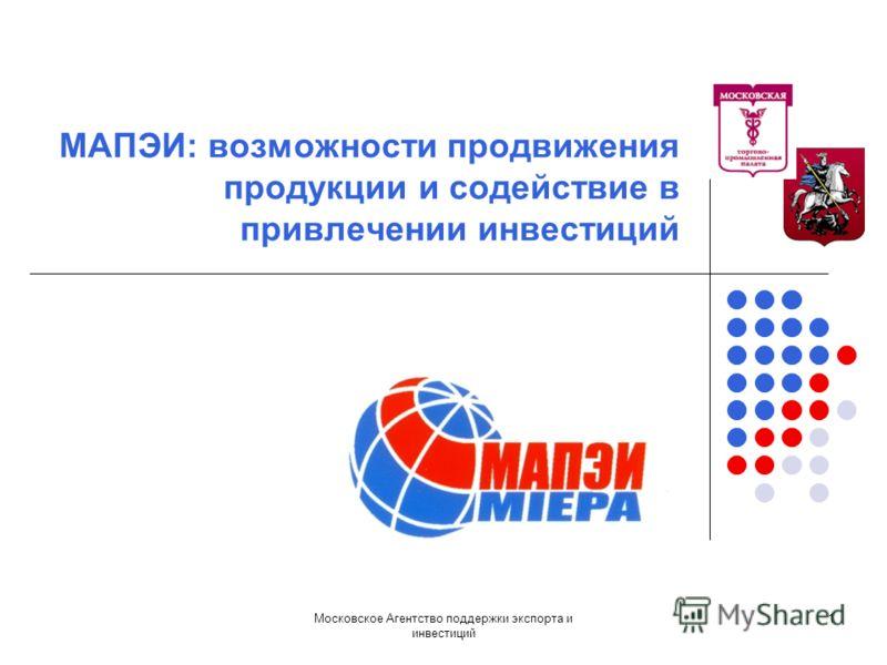 Московское Агентство поддержки экспорта и инвестиций 1 МАПЭИ: возможности продвижения продукции и содействие в привлечении инвестиций