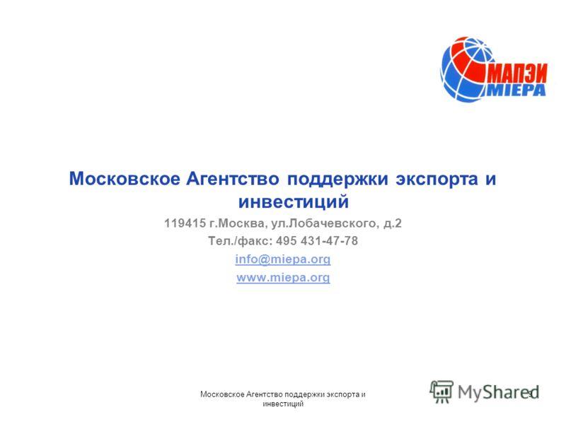 Московское Агентство поддержки экспорта и инвестиций 9 119415 г.Москва, ул.Лобачевского, д.2 Тел./факс: 495 431-47-78 info@miepa.org www.miepa.org