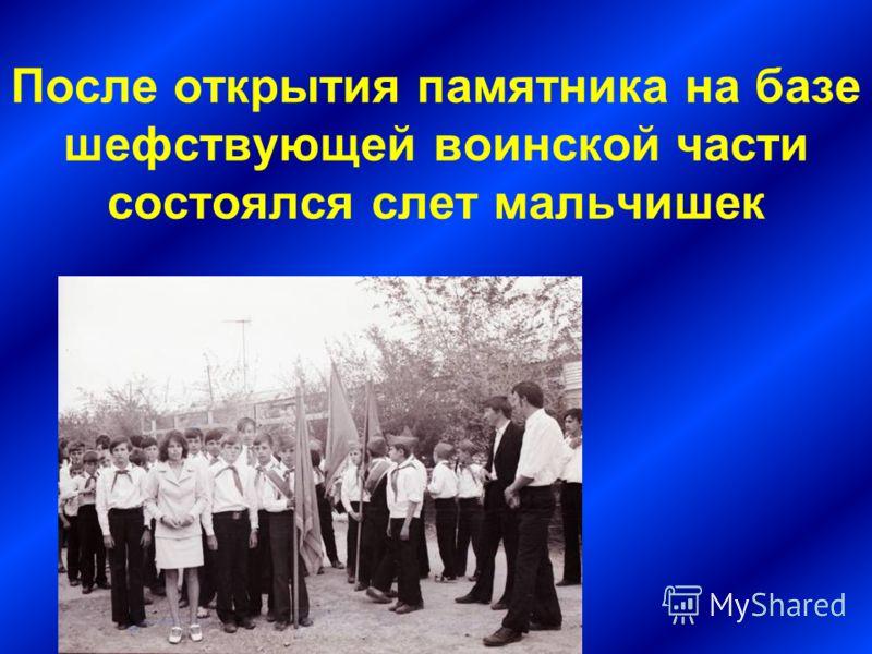 После открытия памятника на базе шефствующей воинской части состоялся слет мальчишек