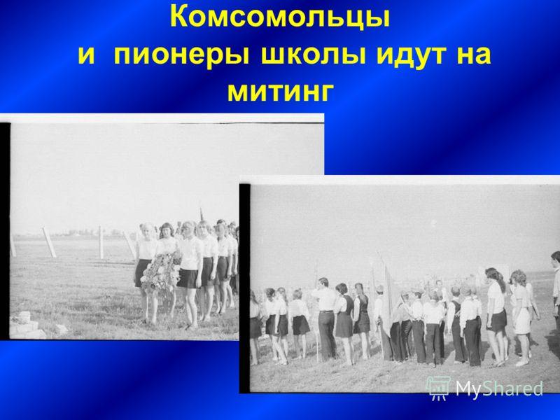 Комсомольцы и пионеры школы идут на митинг