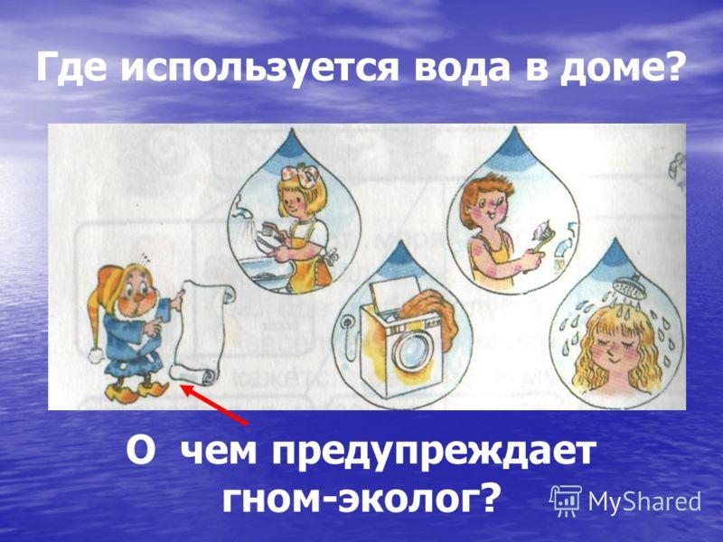 Где используется вода в доме? О чем предупреждает гном-эколог?
