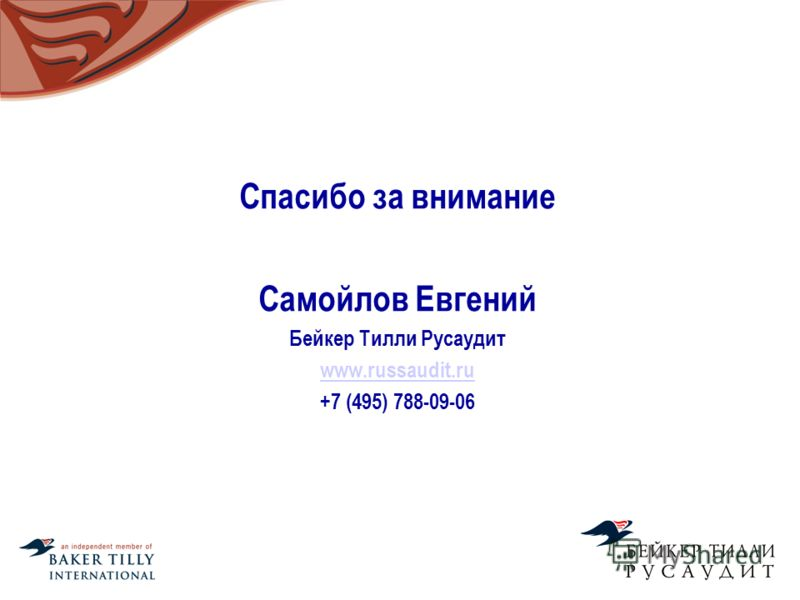 Спасибо за внимание Самойлов Евгений Бейкер Тилли Русаудит www.russaudit.ru +7 (495) 788-09-06