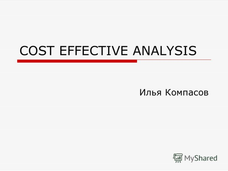COST EFFECTIVE ANALYSIS Илья Компасов