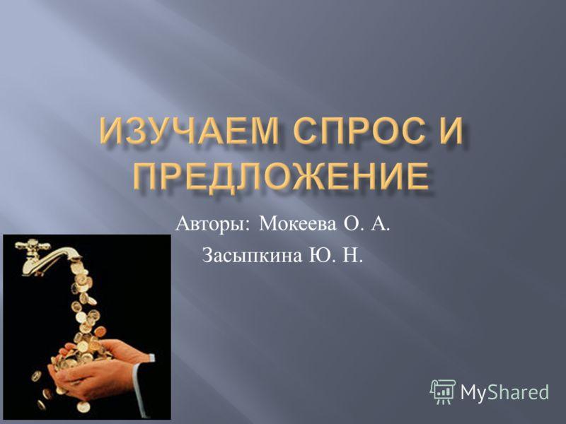 Авторы : Мокеева О. А. Засыпкина Ю. Н.