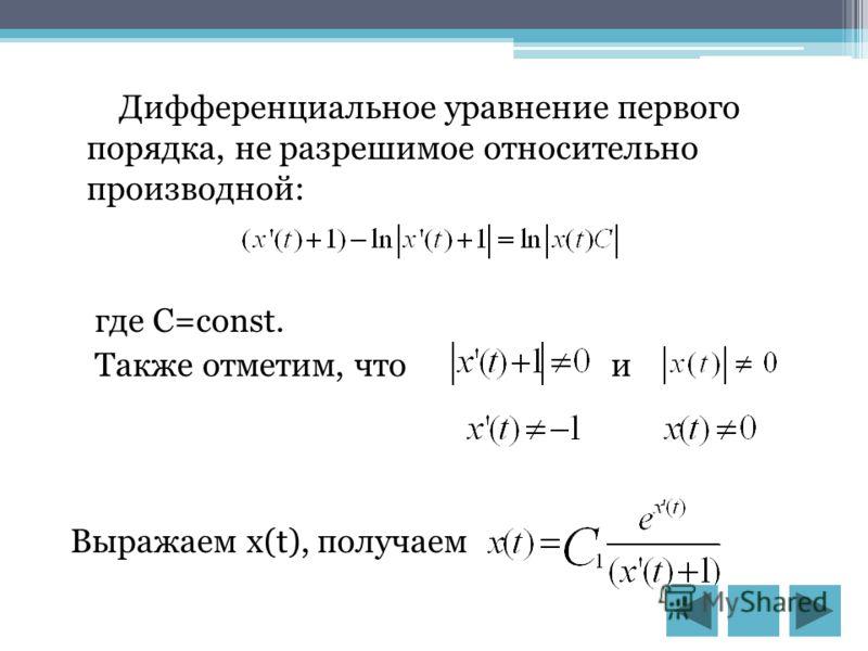 Дифференциальное уравнение первого порядка, не разрешимое относительно производной: где C=const. Также отметим, что и Выражаем x(t), получаем