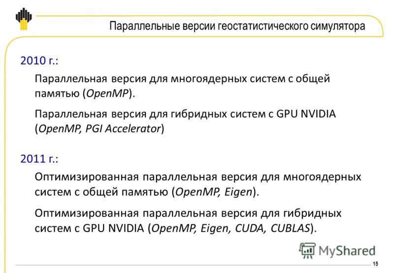 15 2010 г.: Параллельная версия для многоядерных систем с общей памятью (OpenMP). Параллельная версия для гибридных систем с GPU NVIDIA (OpenMP, PGI Accelerator) 2011 г.: Оптимизированная параллельная версия для многоядерных систем с общей памятью (O