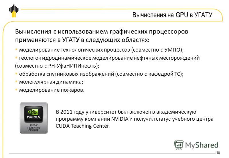18 Вычисления на GPU в УГАТУ Вычисления с использованием графических процессоров применяются в УГАТУ в следующих областях : моделирование технологических процессов (совместно с УМПО); геолого-гидродинамическое моделирование нефтяных месторождений (со