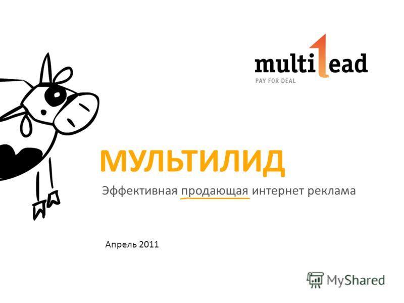 МУЛЬТИЛИД Эффективная продающая интернет реклама Апрель 2011