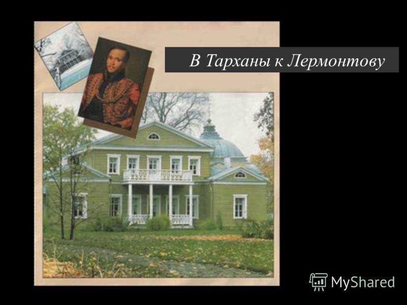 В Тарханы к Лермонтову