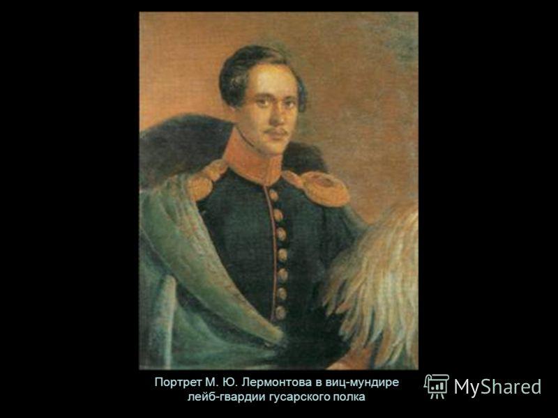 Портрет М. Ю. Лермонтова в виц-мундире лейб-гвардии гусарского полка