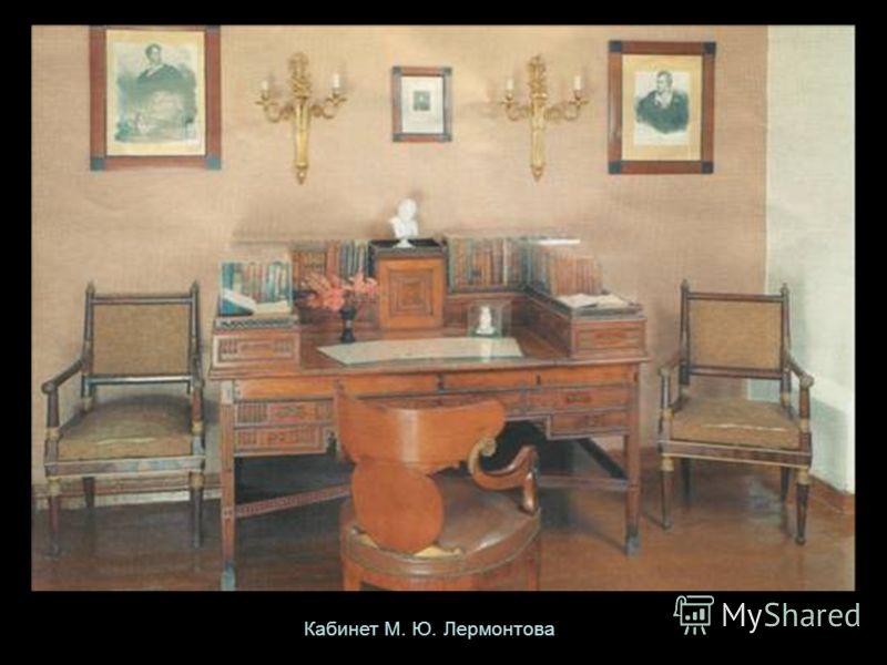 Кабинет М. Ю. Лермонтова