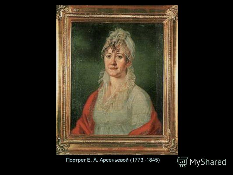 Портрет Е. А. Арсеньевой (1773 -1845)