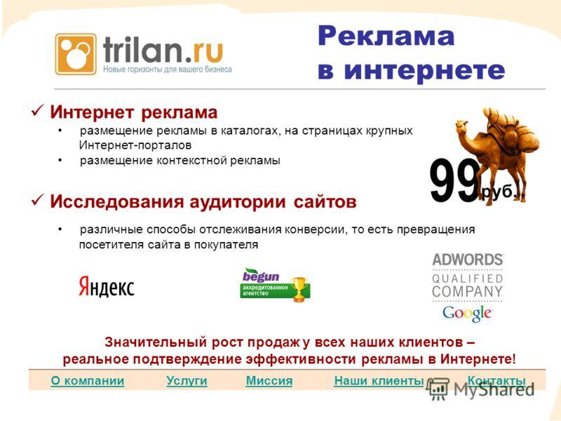 Интернет реклама размещение рекламы в каталогах, на страницах крупных Интернет-порталов размещение контекстной рекламы Исследования аудитории сайтов различные способы отслеживания конверсии, то есть превращения посетителя сайта в покупателя Реклама в