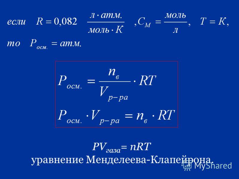 РV газа = nRT уравнение Менделеева-Клапейрона.