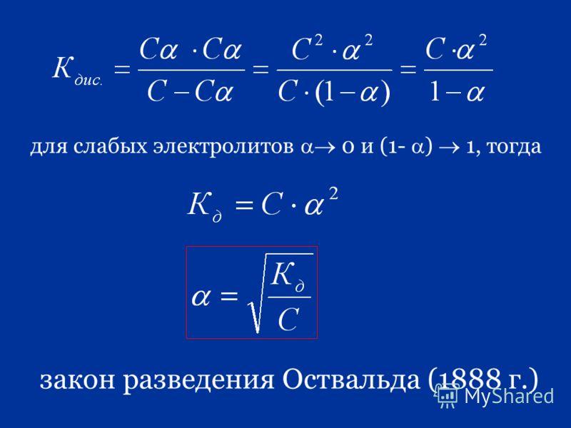 для слабых электролитов 0 и (1- ) 1, тогда закон разведения Оствальда (1888 г.)