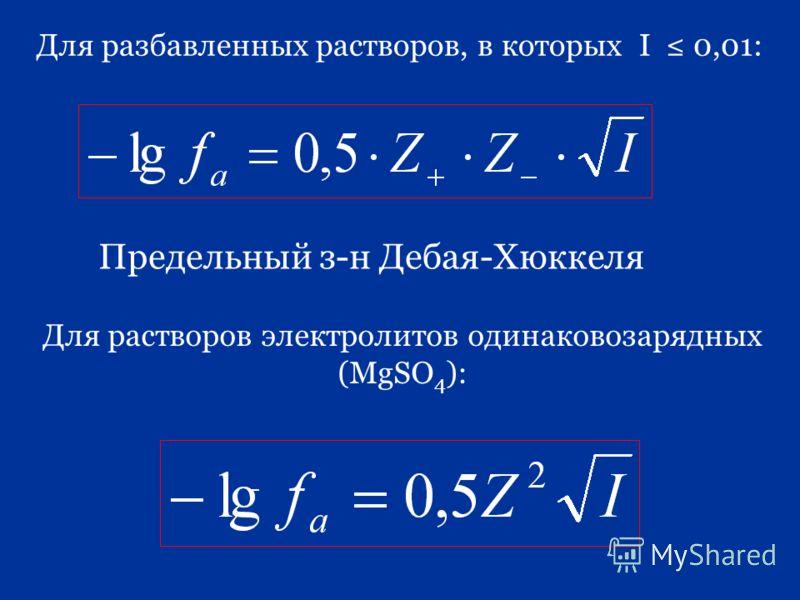 Для разбавленных растворов, в которых I 0,01: Предельный з-н Дебая-Хюккеля Для растворов электролитов одинаковозарядных (MgSO 4 ):