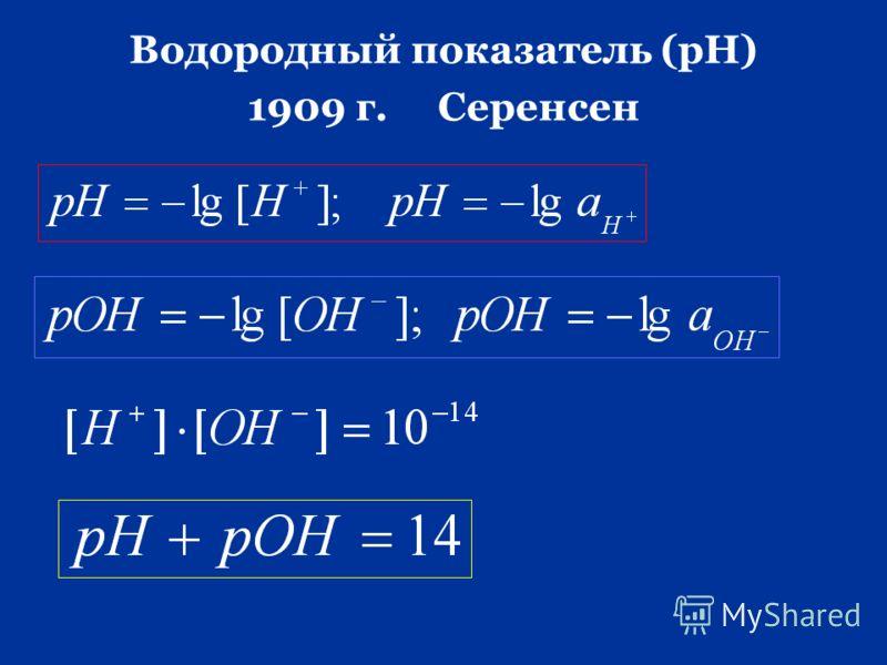 Водородный показатель (рН) 1909 г. Серенсен