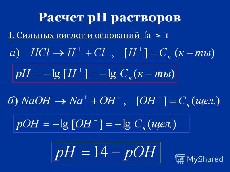 Расчет рН растворов I. Сильных кислот и оснований fa 1