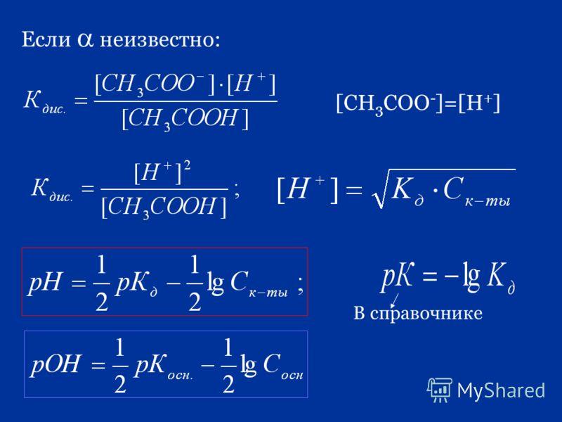 Если неизвестно: [СН 3 СОО - ]=[Н + ] В справочнике
