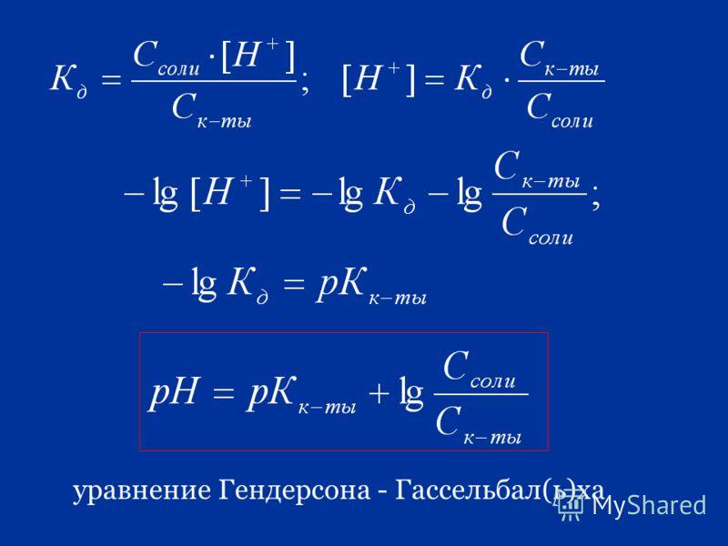 уравнение Гендерсона - Гассельбал(ь)ха