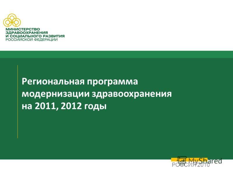 РОССИЯ 2010 Региональная программа модернизации здравоохранения на 2011, 2012 годы