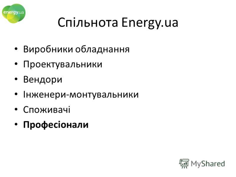 Спільнота Energy.ua Виробники обладнання Проектувальники Вендори Інженери-монтувальники Споживачі Професіонали