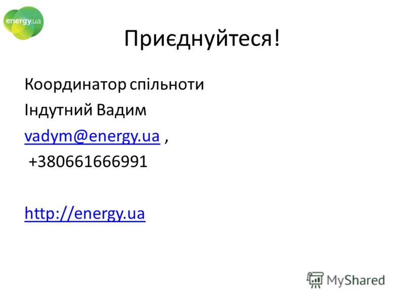 Приєднуйтеся! Координатор спільноти Індутний Вадим vadym@energy.uavadym@energy.ua, +380661666991 http://energy.ua